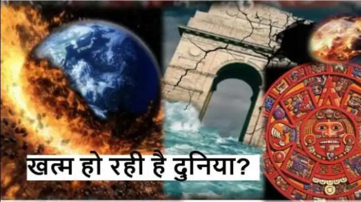 क्या सच में 21 जून 2020 को खत्म हो जाएगी दुनिया? वैज्ञानिकों का दावा,आखिर क्या है सच?