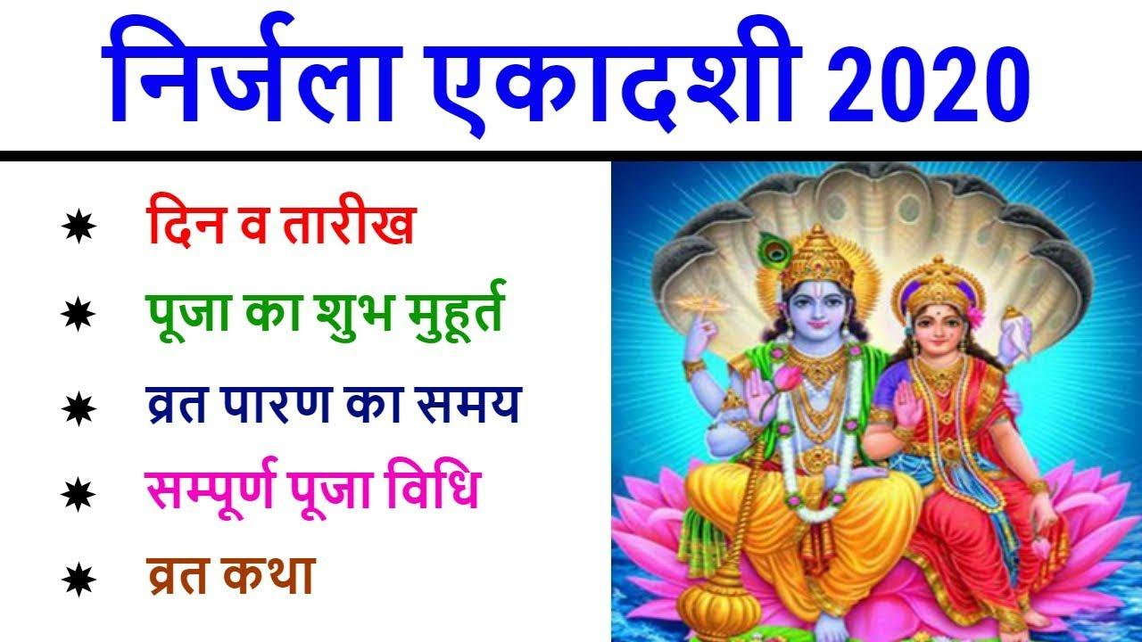 Nirjala Ekadashi 2020: Shubh muhurat and Benefits of Ekadashi Vrat